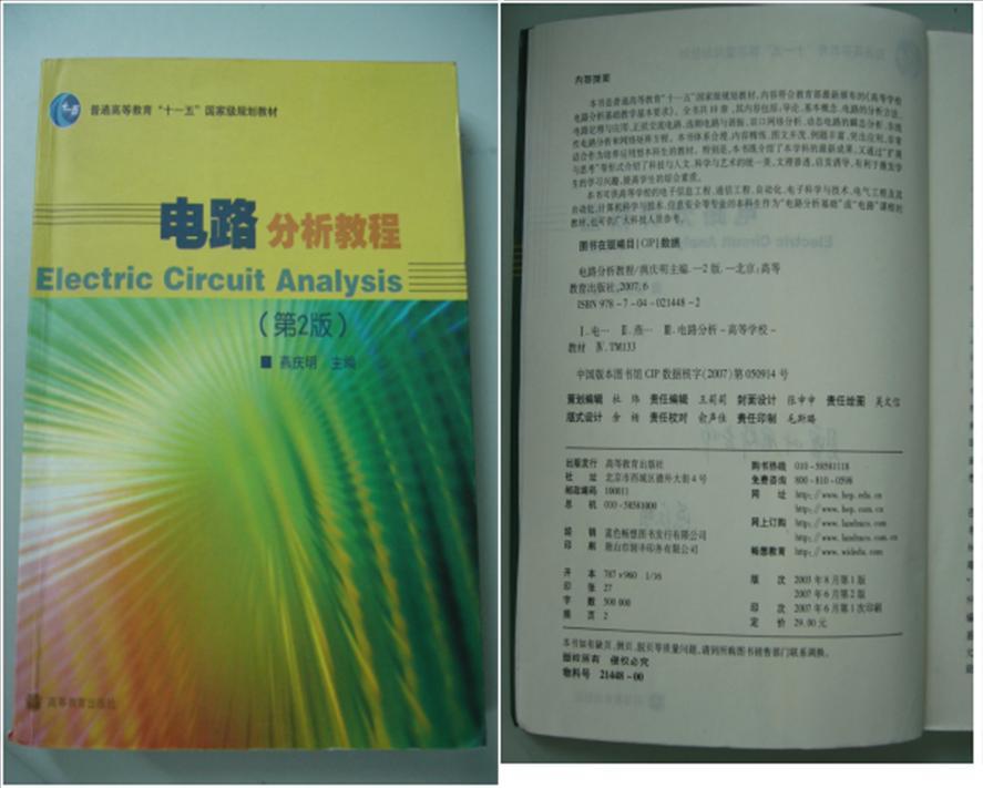 isbn 7-89489-327-7 《电路分析教程》(第二版) 《物理学(第五版)学习